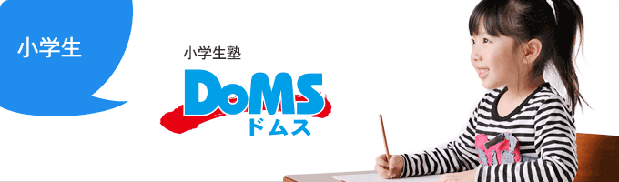 小学生クラス(小学生塾DoMS)