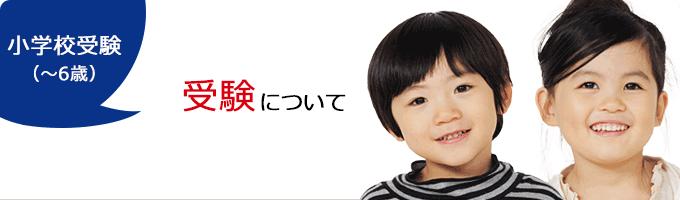 受験コース(柏桜会)