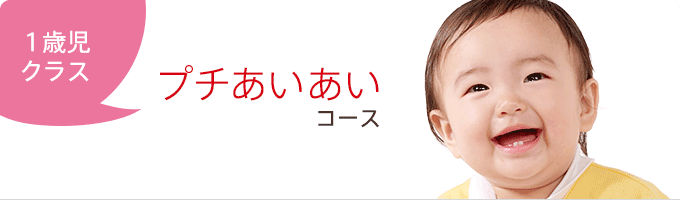 1歳児クラス(プチあいあいコース)