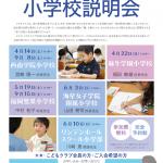 2018年福岡小学校説明会