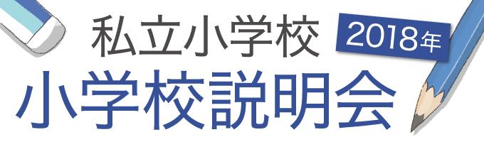 福岡こどもクラブ主催 2018年私立小学校 小学校説明会