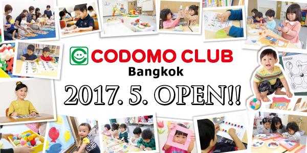 2017年5月バンコク教室オープン