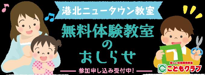 2018kouhoku-taiken