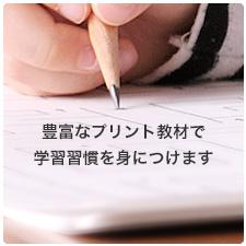 豊富なプリント教材で学習習慣を身につけます