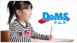 小学生塾DoMS