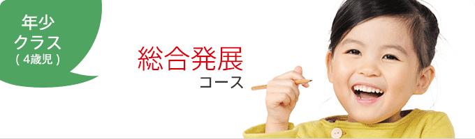 年少クラス(総合発展コース)