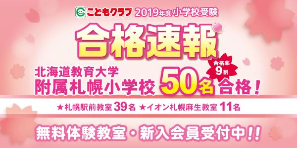 2019goukaku_sapporo