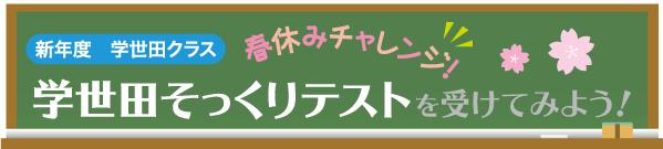 学世田そっくりテスト会開催