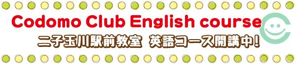 こどもクラブ二子玉川駅前教室英語コース開講!