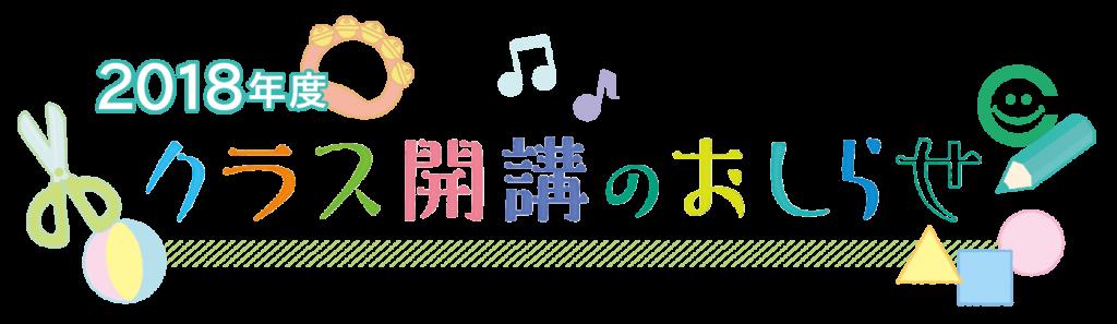 2018kaikouoshirase