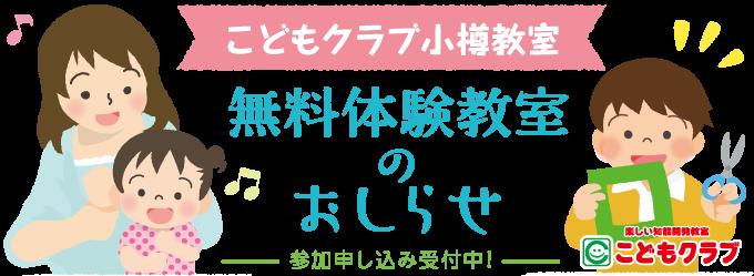 2018otaru-taiken