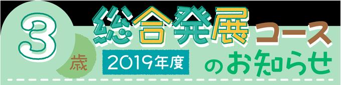 こどもクラブ札幌大通教室総合発展コース3歳クラスのお知らせ