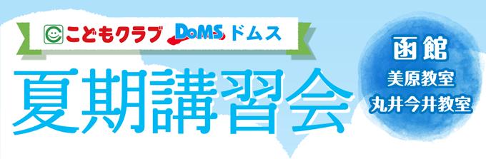 2020函館夏期講習会のお知らせ