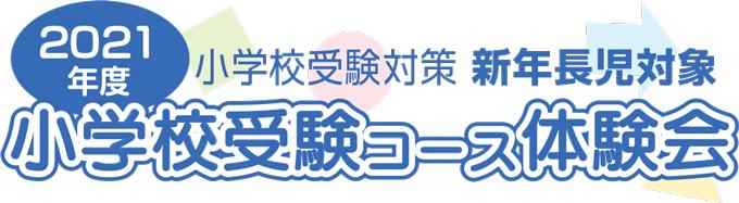 こどもクラブ柏桜会イオン札幌麻生教室2021年度受験コース体験会のお知らせ