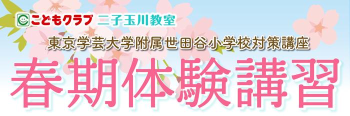 2021年こどもクラブ二子玉川教室 学世田講座春期体験講習開催